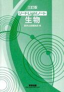 リードLightノート生物三訂版