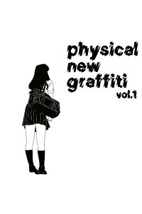 physicalnewgraffiti[(V.A.)]