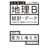 地理B統計・データの読み方が面白いほどわかる本改訂第2版