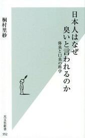 日本人はなぜ臭いと言われるのか 体臭と口臭の科学 (光文社新書) [ 桐村里紗 ]