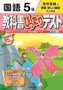 教科書ぴったりテスト国語5年 東京書籍版新編新しい国語完全準拠