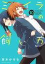 ミイラの飼い方(10) (アクションコミックス (comico books)) [ 空木 かける ]
