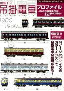片野正巳の吊掛電車プロファイル
