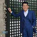五木ひろし全曲集 2017 [ 五木ひろし ]