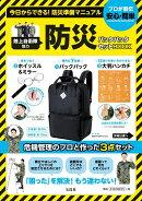 【予約】陸上自衛隊協力 防災バックパック セットBOOK