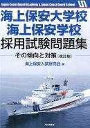 海上保安大学校海上保安学校採用試験問題集改訂版