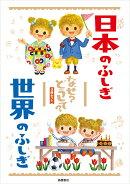 日本のふしぎ世界のふしぎなぜ?どうして?(2冊セット)