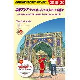 地球の歩き方(D15(2019~2020年版)改訂第10版 中央アジア サマルカンドとシルクロードの国々 ウズベキスタン