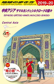 D15 地球の歩き方 中央アジア サマルカンドとシルクロードの国々 2019〜2020 ウズベキスタン カザフスタン キルギス トルクメニスタン タジキスタン [ 地球の歩き方編集室 ]