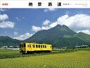 絶景鉄道カレンダー(2019)