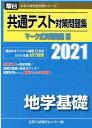共通テスト対策問題集マーク式実戦問題編 地学基礎(2021) (駿台大学入試完全対策シリーズ) [ 全国入試模試センタ…