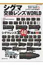 シグマ交換レンズWORLD for SIGMA SA/CANON EF/NIK (日本カメラmook)