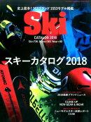 スキーカタログ(2018)
