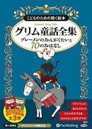 こどものための聴く絵本グリム童話全集(8枚組)