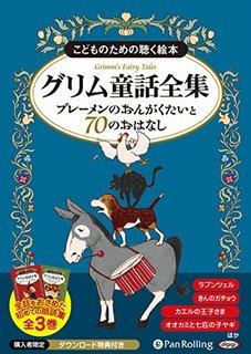 こどものための聴く絵本グリム童話全集(8枚組) ブレーメンのおんがくたいと70のおはなし [朗読CD] (<CD>) [ ヤーコプ・グリム ]