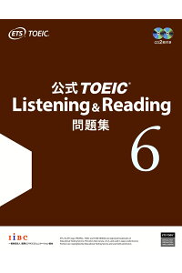 公式TOEICListening&Reading問題集6
