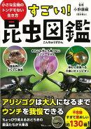 【バーゲン本】すごい!昆虫図鑑