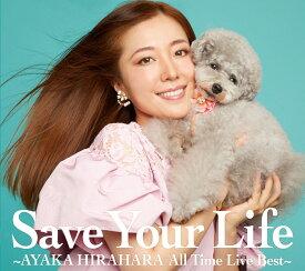 【楽天ブックス限定先着特典】Save Your Life ~AYAKA HIRAHARA All Time Live Best~ (初回限定盤)(A4クリアファイル) [ 平原綾香 ]