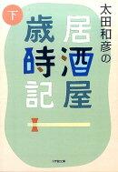 太田和彦の居酒屋歳時記(下)