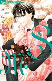 S&M~sweet marriage~(8) (フラワーコミックス α) [ 悠妃 りゅう ]