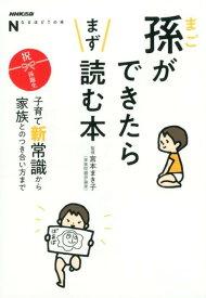 孫ができたらまず読む本 子育て新常識から家族とのつき合い方まで (NHK出版なるほど!の本) [ 宮本まき子 ]