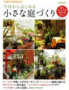 今日からはじめる小さな庭づくり増補改訂版