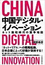 中国デジタル・イノベーション ネット飽和時代の競争地図 [ 岡野 寿彦 ]