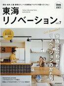 東海リノベーション(vol.7)