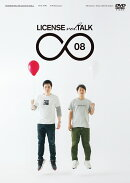 LICENSE vol.TALK ∞08