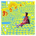 連続テレビ小説「あさが来た」オリジナル・サウンドトラック Vol.1 [ 林ゆうき ]