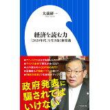 経済を読む力 (小学館新書)