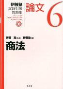 伊藤塾試験対策問題集論文(6)