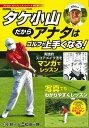 タケ小山 だからアナタはゴルフが上手くなる! (にちぶんMOOK タケ小山 コミックレッスンシリーズ 第1弾) [ タケ …