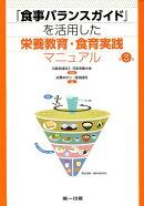 「食事バランスガイド」を活用した栄養教育・食育実践マニュアル第3版