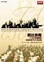 NHKクラシカルシリーズ::朝比奈 隆/シカゴ交響楽団 1996年アメリカ公演 [ 朝比奈隆/シカゴ交響楽団 ]