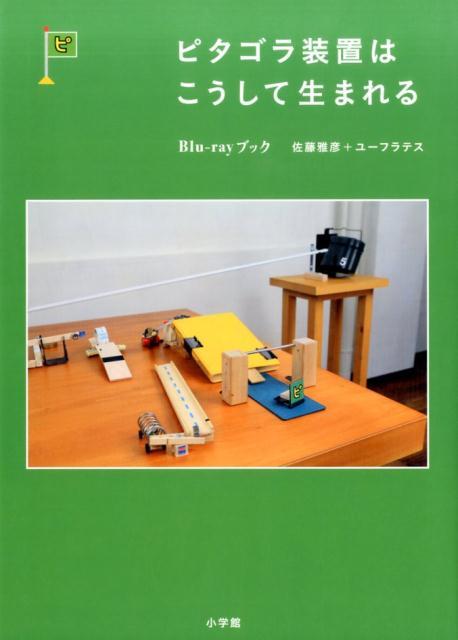 ピタゴラ装置はこうして生まれる Blu-rayブック (Blu-rayブック) [ NHKエデュケーショナル ]