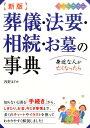 葬儀・法要・相続・お墓の事典新版 オールカラー [ 浅野まどか ]