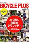 BICYCLE PLUS(vol.04)