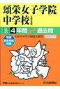 頌栄女子学院中学校(平成30年度用) 4年間スーパー過去問 (声教の中学過去問シリーズ)