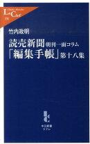 読売新聞「編集手帳」(第18集)