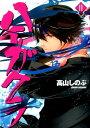 ハイガクラ(11) (IDコミックス ZERO-SUMコミックス) [ 高山しのぶ ]