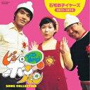 ママとあそぼう!ピンポンパン ソング・コレクション 石毛恭子イヤーズ(1971〜1974) [ (V.A.) ]