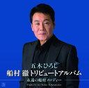 船村徹トリビュートアルバム 〜永遠の船村メロディー〜 [ 五木ひろし ]