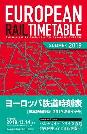 ヨーロッパ鉄道時刻表2019年夏ダイヤ号 [ 地球の歩き方編集室 ]