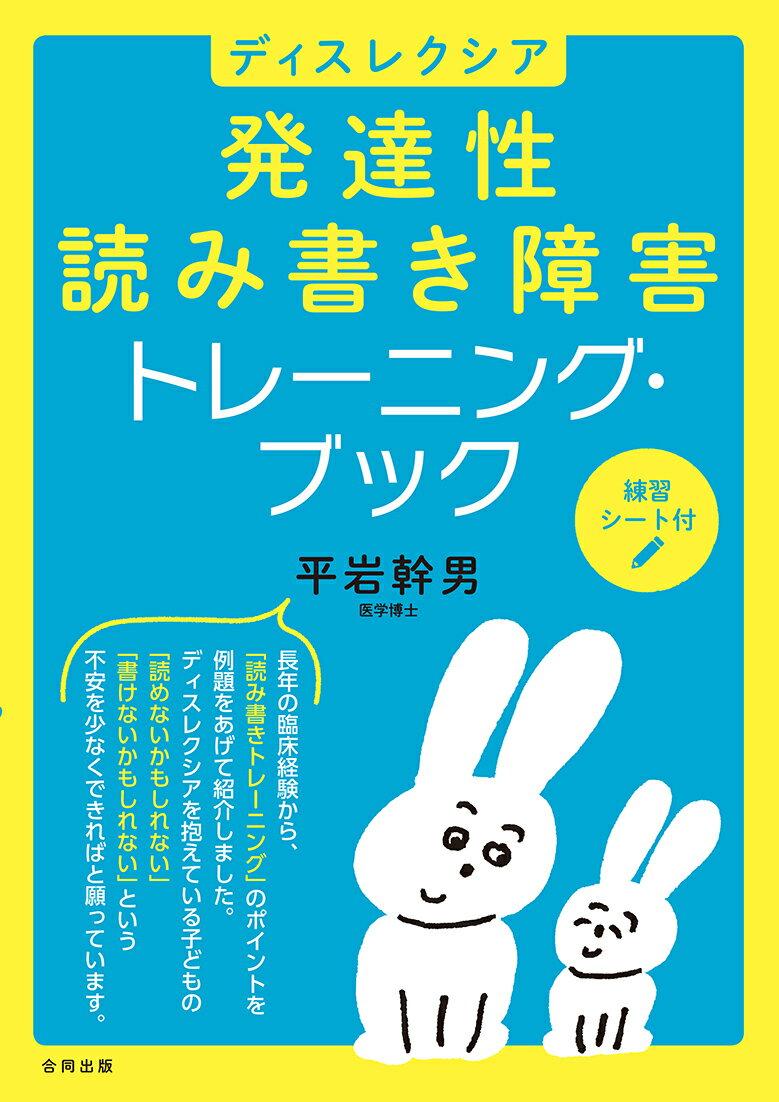 ディスレクシア 発達性読み書き障害 トレーニング・ブック [ 平岩 幹男 ]