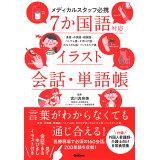 7か国語対応イラスト会話・単語帳