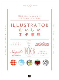 Illustratorおいしいネタ事典 [ sakimitama ]