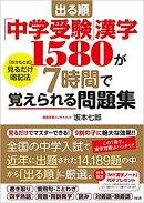 出る順「中学受験」漢字1580が7時間で覚えられる問題集