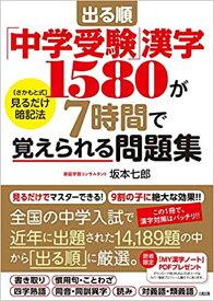 出る順「中学受験」漢字1580が7時間で覚えられる問題集 [ 坂本七郎 ]