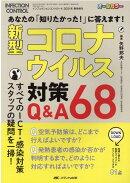 新型コロナウイルス対策Q&A68